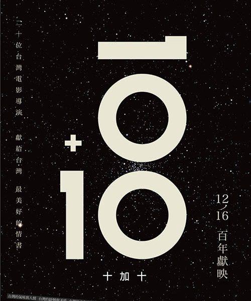 電影短片合集《10+10》-2