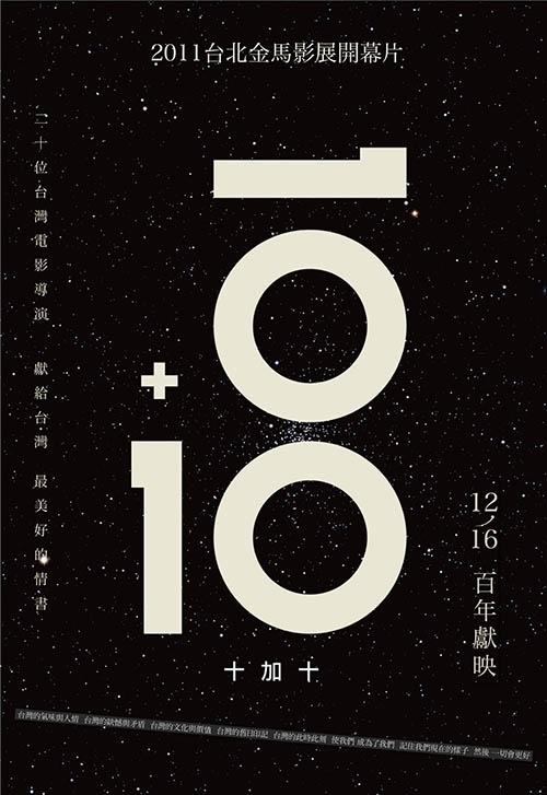 電影短片合集《10+10》-3