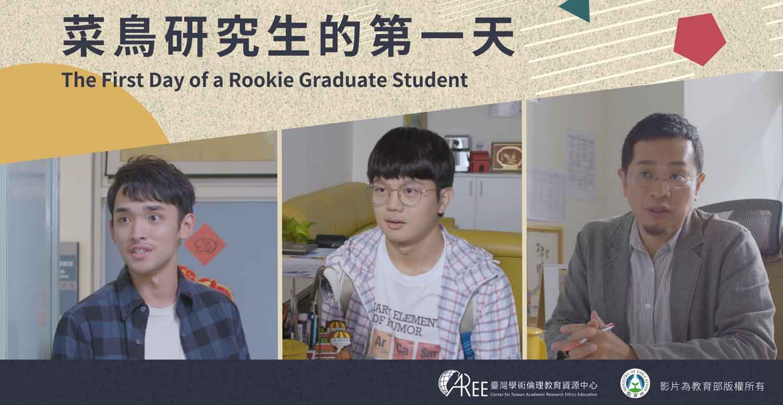 臺灣學術倫理教育資源中心-宣導影片