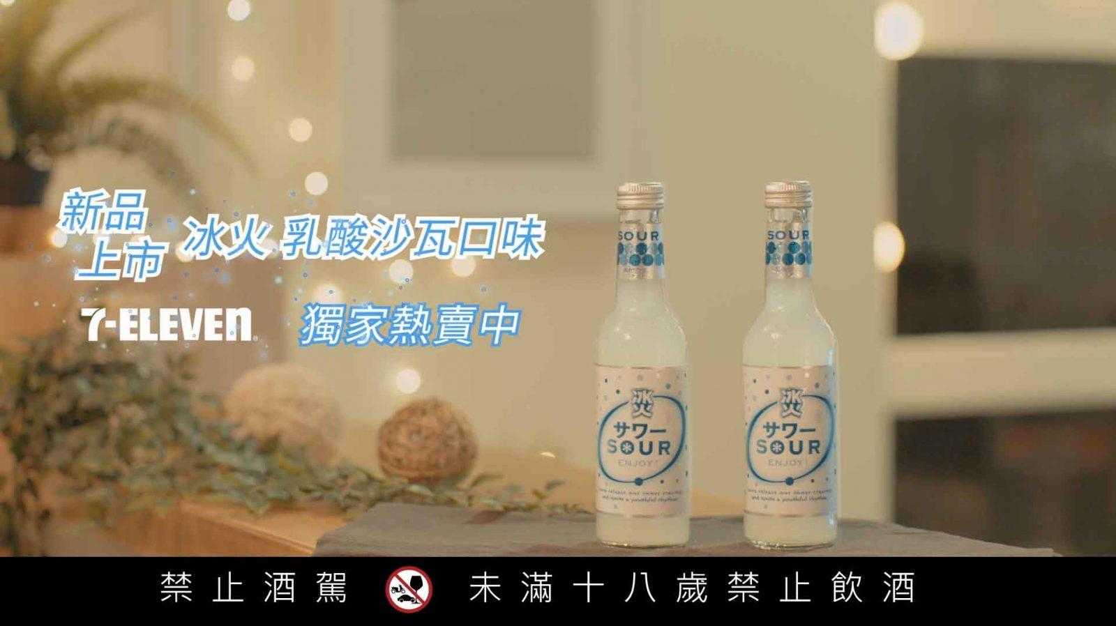 冰火乳酸沙瓦-新品上市