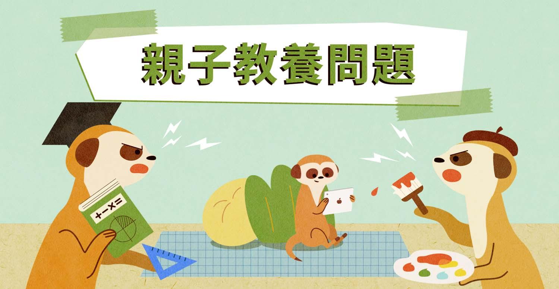 台北家庭教育中心-MG動畫
