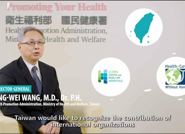 國健署 – 減碳醫院成果影片