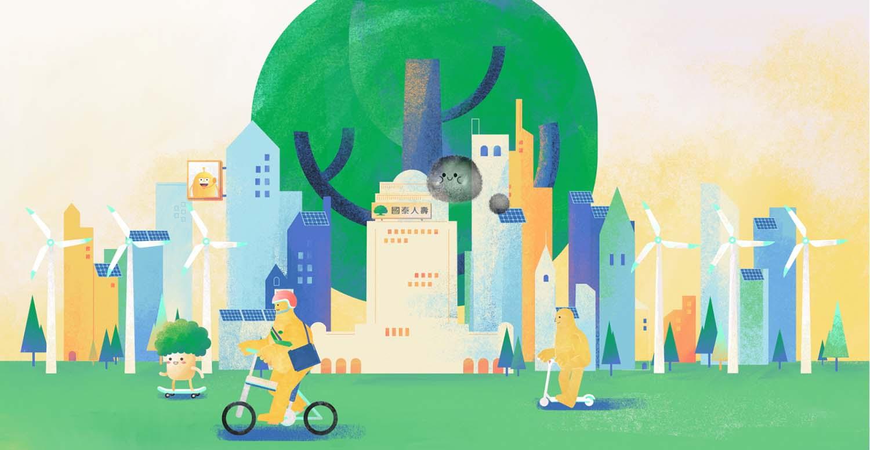 國泰保險-碳足跡 動畫製作