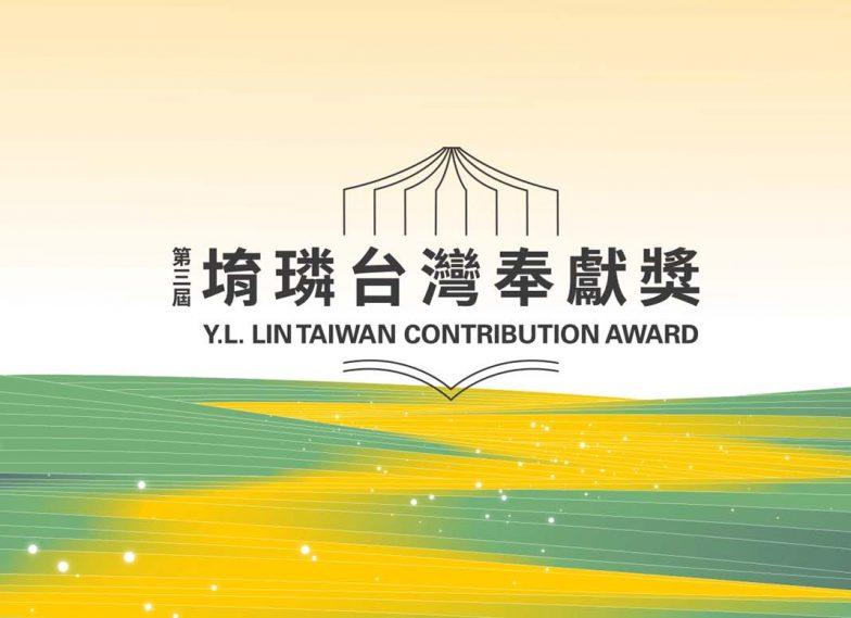 堉璘台灣奉獻獎 – 開場影片