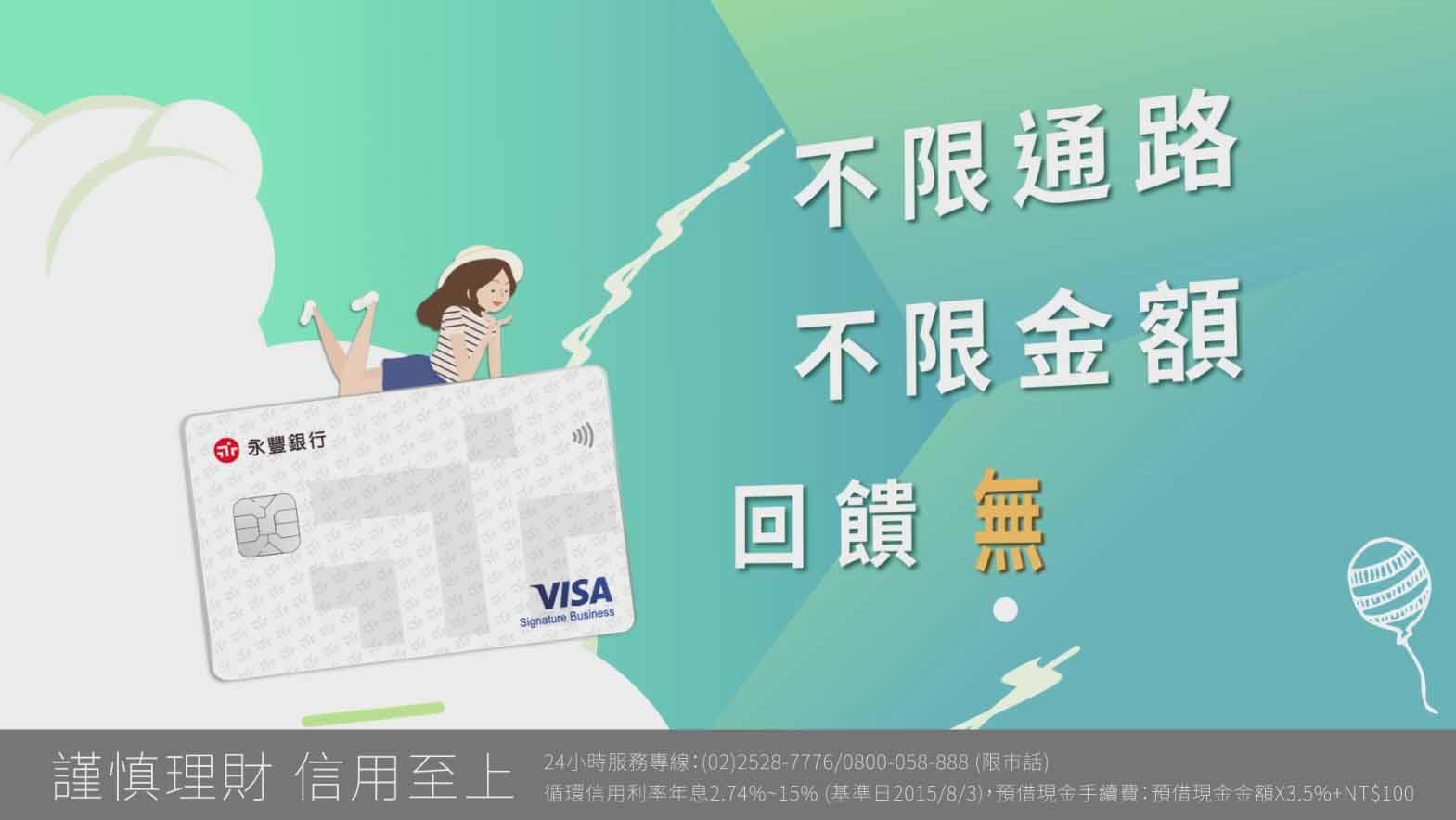 永豐信用卡廣告-現金回饋卡