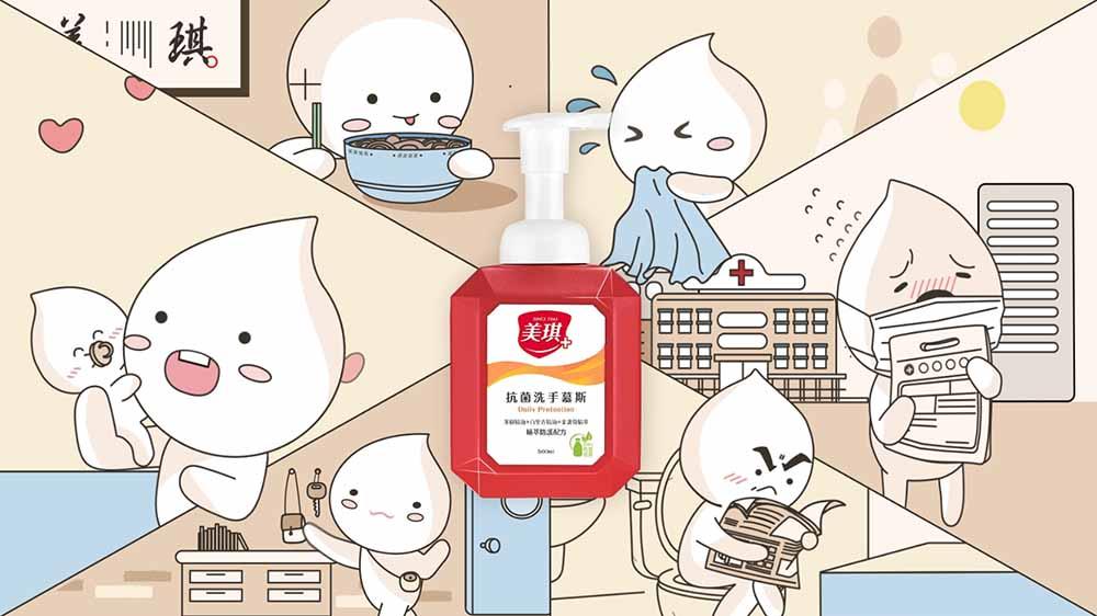 Meichi 抗菌洗手慕斯 -廣告影片
