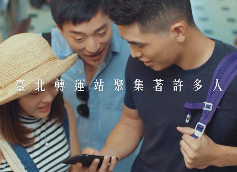 臺北轉運站 APP宣傳影片