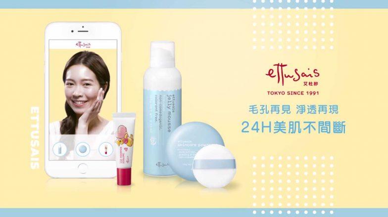 艾杜紗 – 彩妝廣告