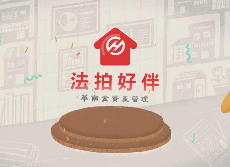 華南金資產管理-法拍好伴動畫廣告