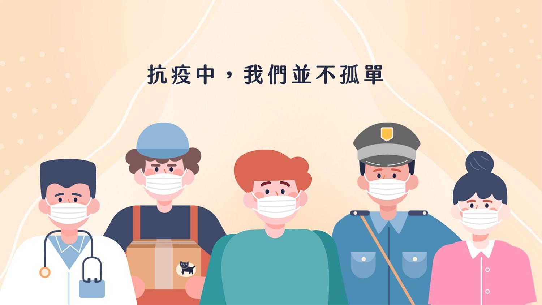 國健署 – 防疫心理話