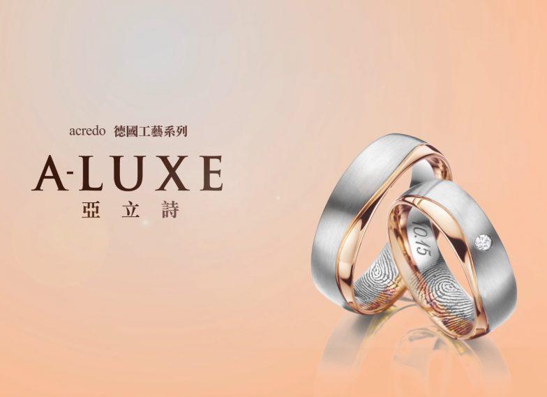 A-LUXE- acredo操作教學影片