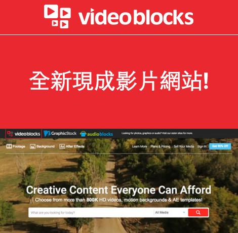 影片素材網站 Videoblocks – 無限下載的話術