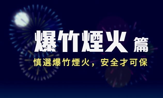 爆竹宣導片/動畫製作