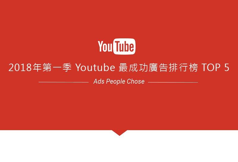 2018年第一季 Youtube 最成功廣告排行榜 TOP 5 出爐