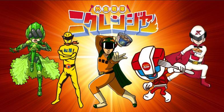 有事嗎?日本吉野家超有病創意企劃「外食戰隊」參上!