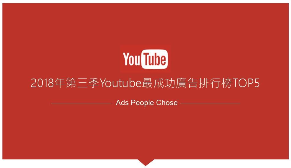 2018年第三季最成功廣告影片
