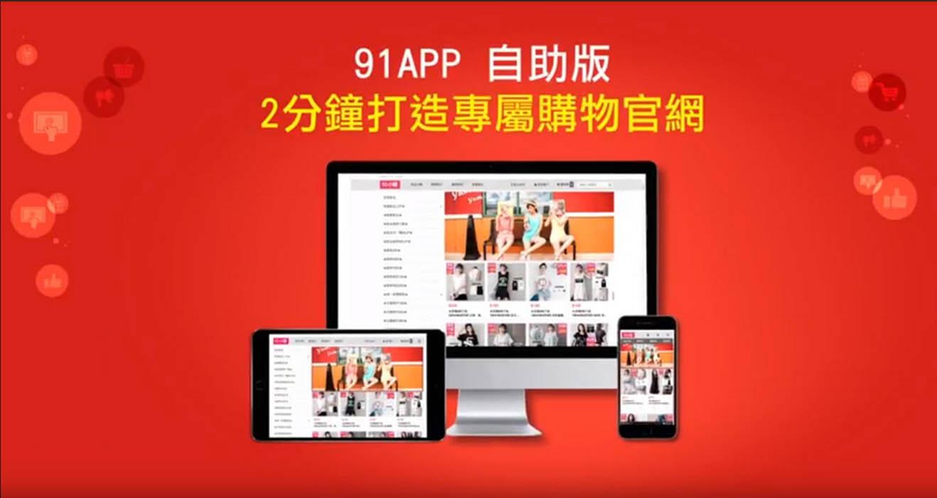 91app宣傳影片製作