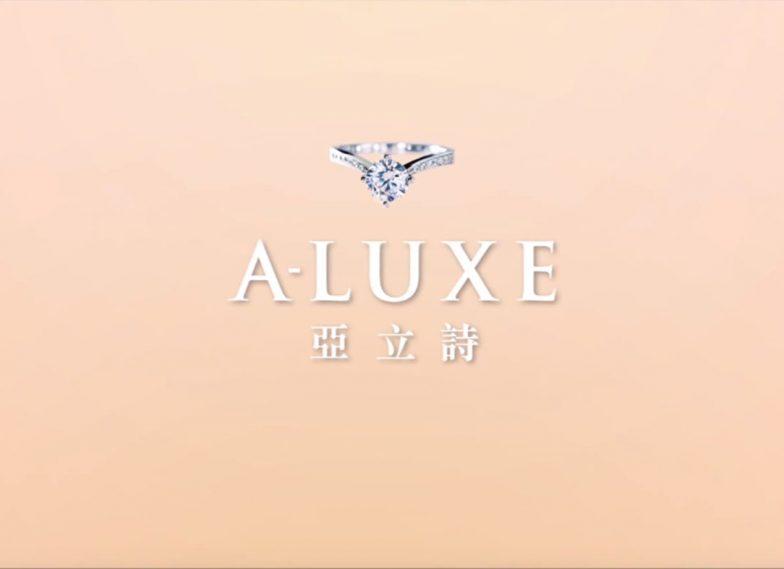 A-LUXE 形象短片