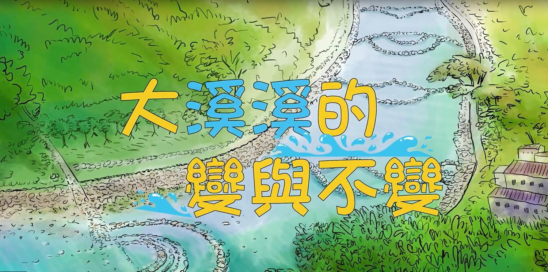 大溪工程-水土保持局-臺北分局