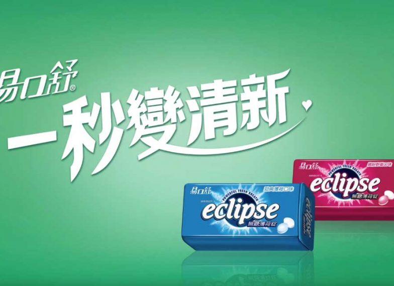 Eclipse易口舒 廣告拍攝