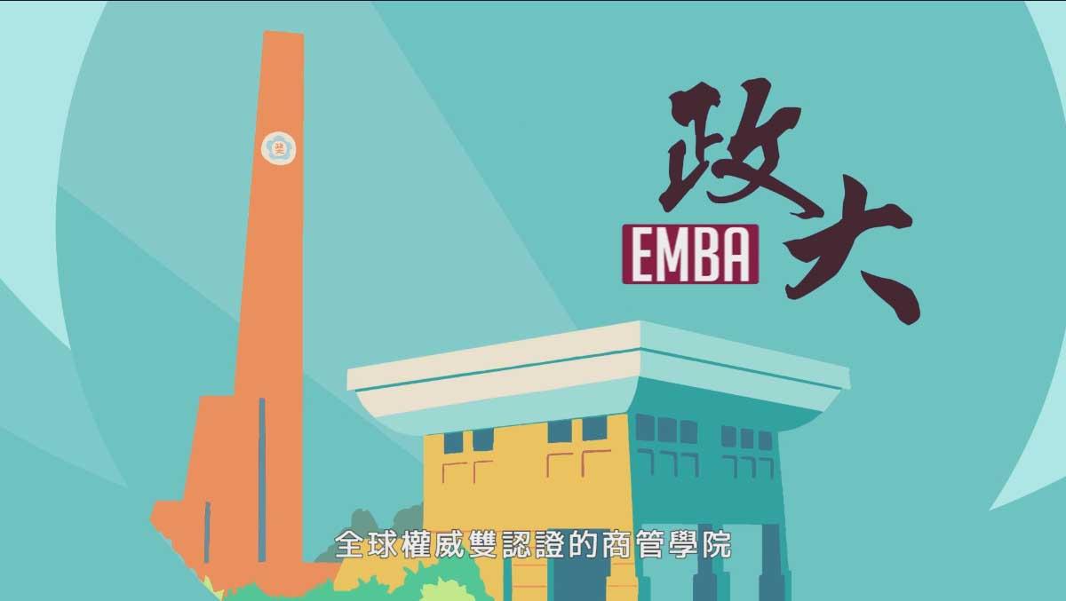 政大EMBA招生廣告動畫