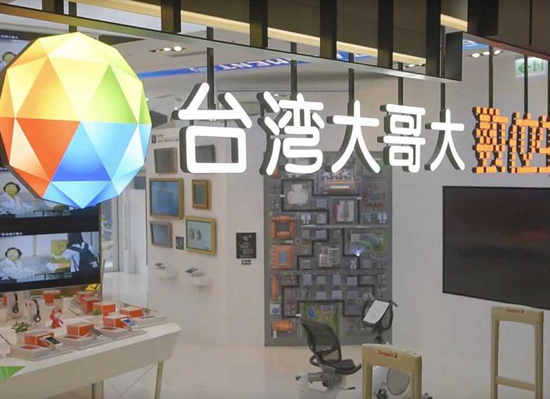 台灣大哥大數位生活-台北三創館