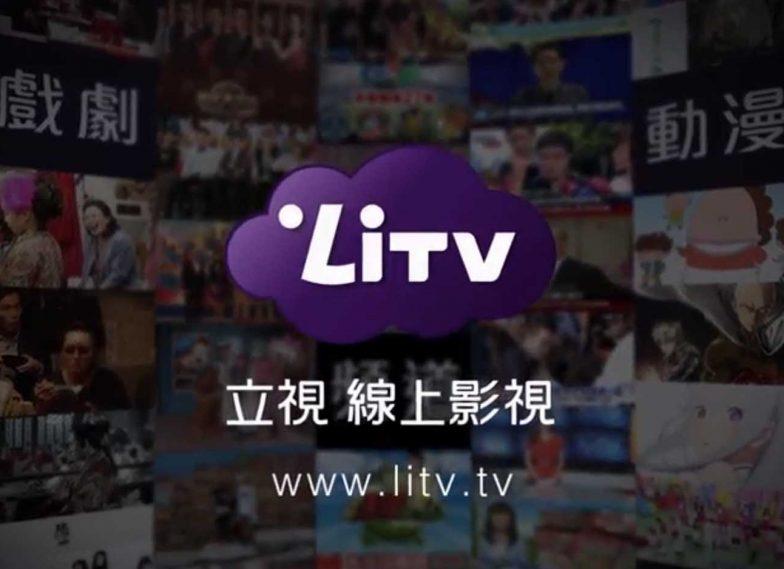 LiTV 廣告影片