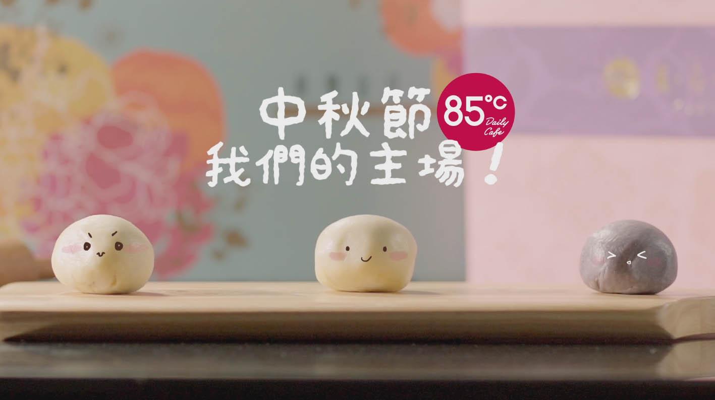85度c 中秋月餅廣告