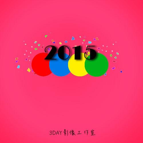 2015-3DAY影像工作室開工