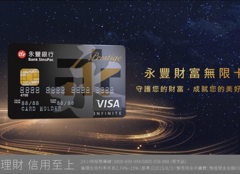 永豐銀行無限卡 後期製作