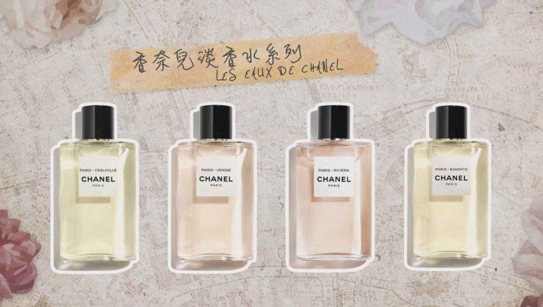 LES EAUX香奈兒淡香水系列