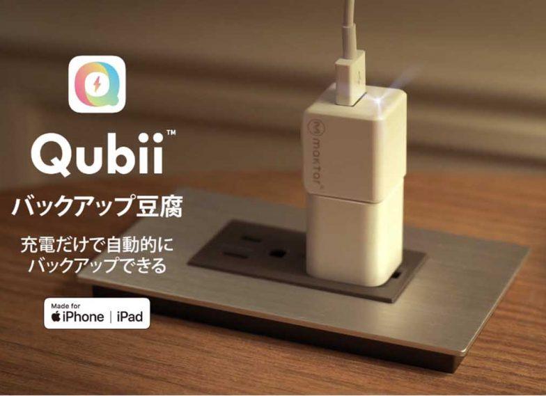 Qubii_JP