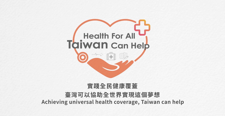 WHA-2019 Taipei can help