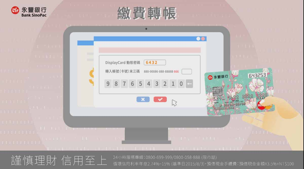 永豐銀行-DisplayCard