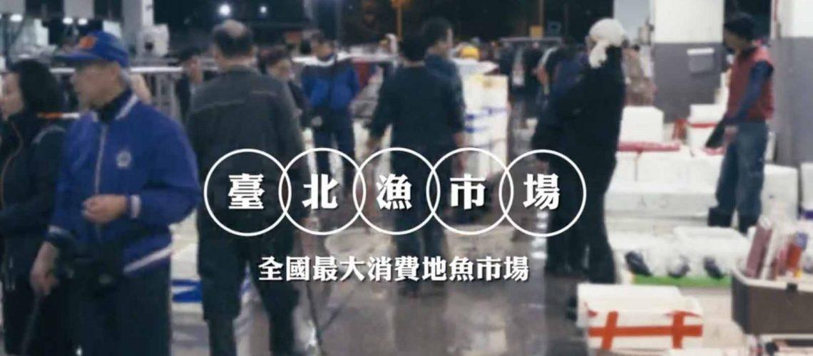 永豐銀行-台北漁市