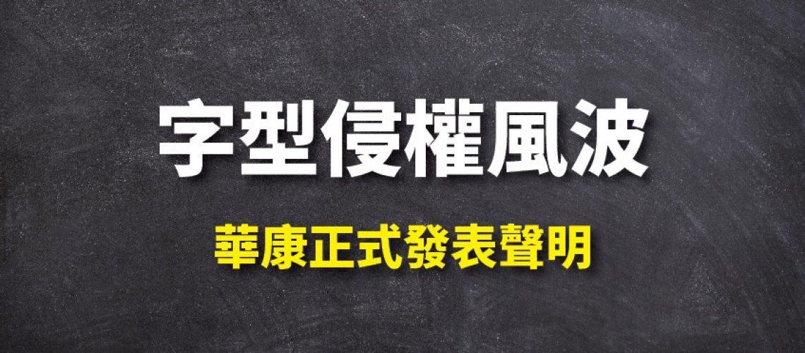 字型侵權風波-01-01