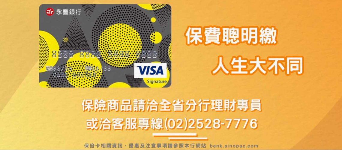 信用卡廣告