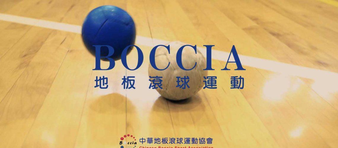 地板滾球協會