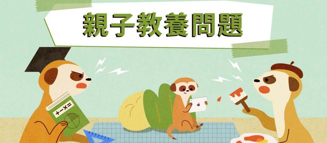 台北家庭教育中心1