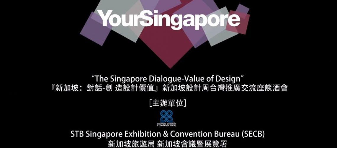 新加坡設計週推廣座談酒會