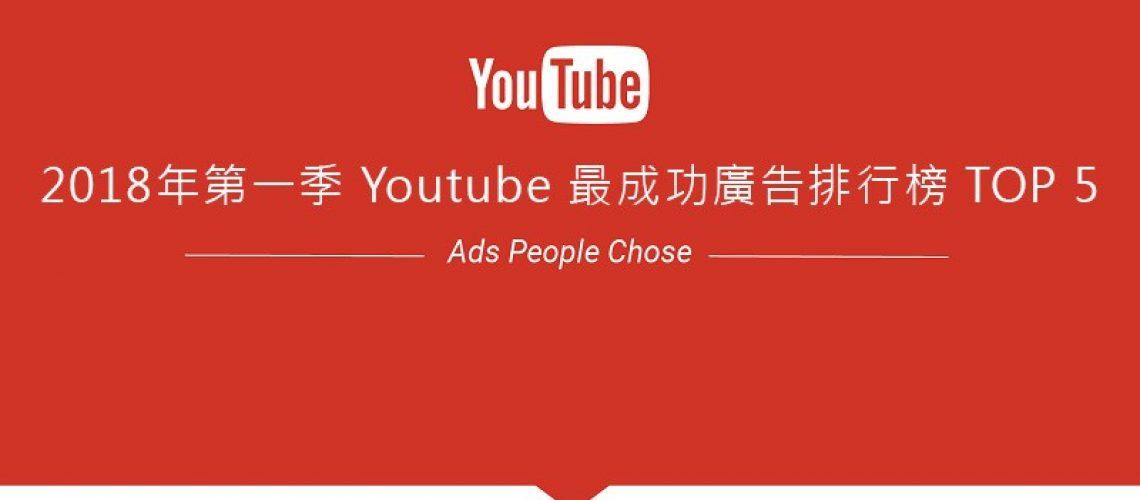 2018年第一季 Youtube 最成功廣告排行榜 TOP 5