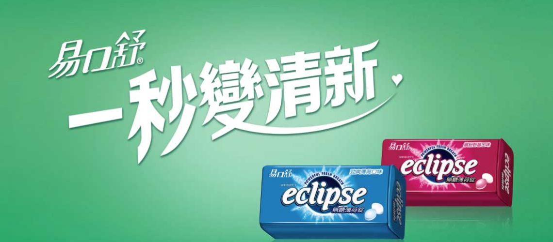 Eclipse 易口舒廣告