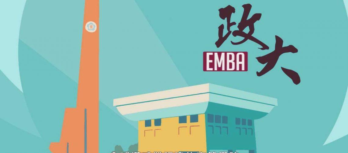 政大EMBA廣告