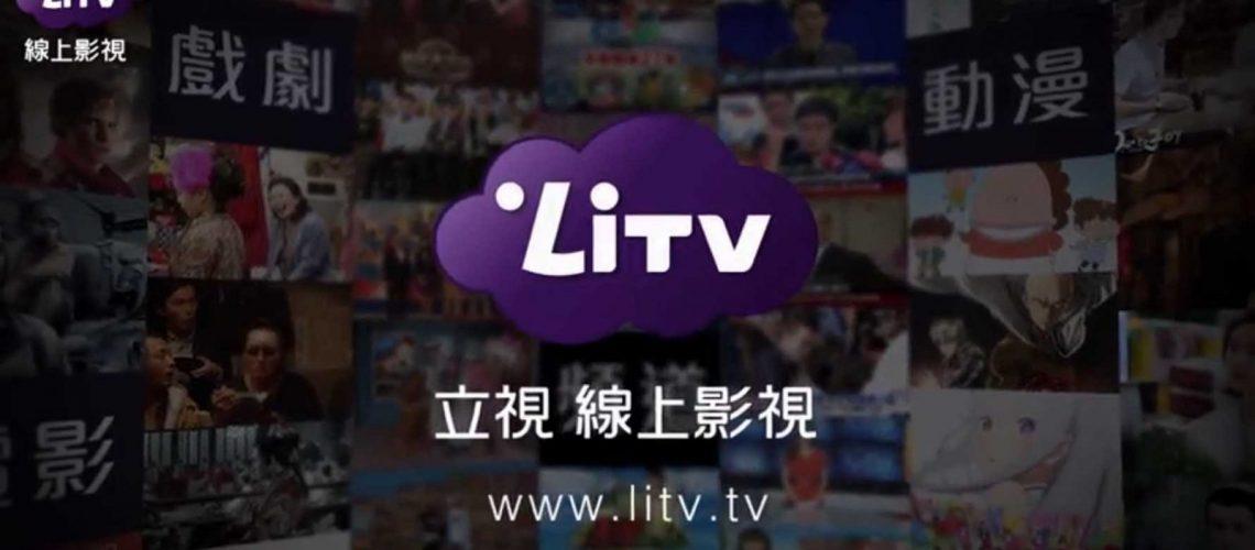 LiTV廣告