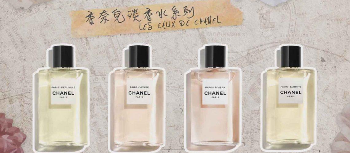 LES EAUX Chanel淡香水系列