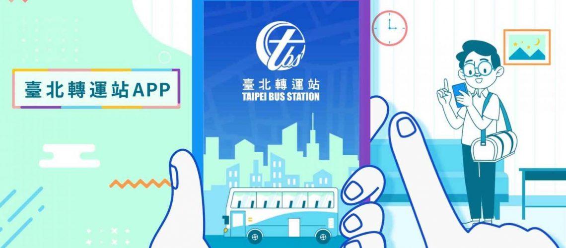 台北轉運站動畫廣告