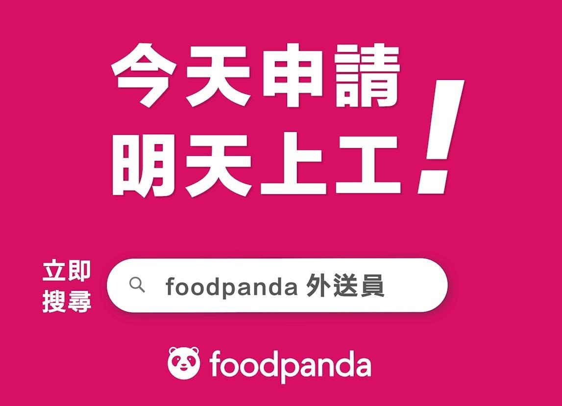 foodpanda 系列廣告