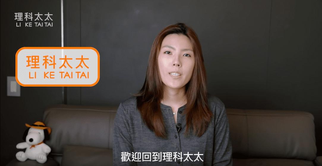 聊科普出頭天?台灣最夯冷面笑匠理科太太,不到半年訂閱300k!